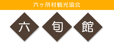 『六旬館』 六ケ所村 特産品販売所【六ヶ所村観光協会】
