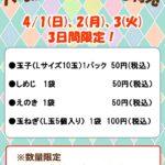 4月1日(日)六旬館グランドオープン情報!!