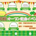 六旬館 オープンイベント情報!