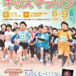 【6月9日開催】☆第7回 たのしむべ!キッズマラソン 2018開催!申込受付中☆