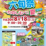 『 六旬祭~たのしむべ!夏~ 』開催のお知らせ