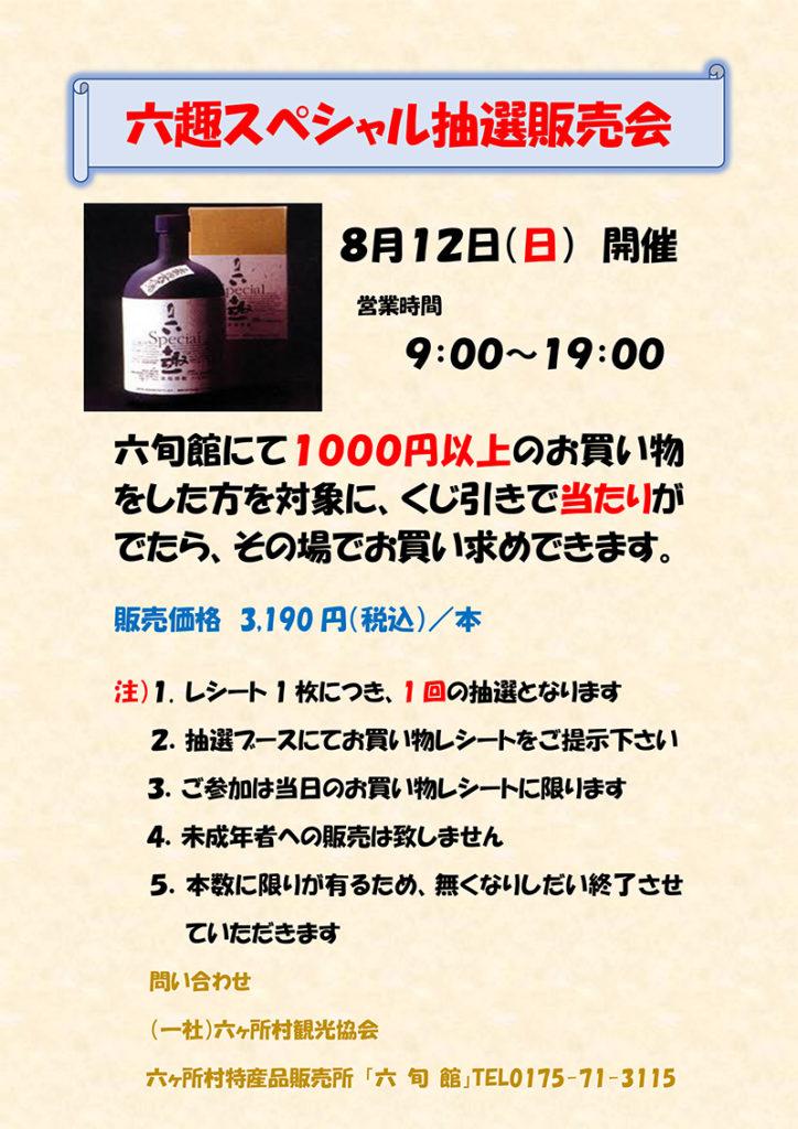 """""""六趣スペシャル抽選販売会""""開催のお知らせ"""