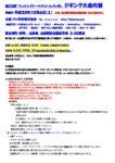 【満席となりました】☆第22回フィッシングトーナメントin六ヶ所 ジギング大会のお知らせ☆