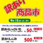 ☆9月15日『訳あり商品市』開催☆