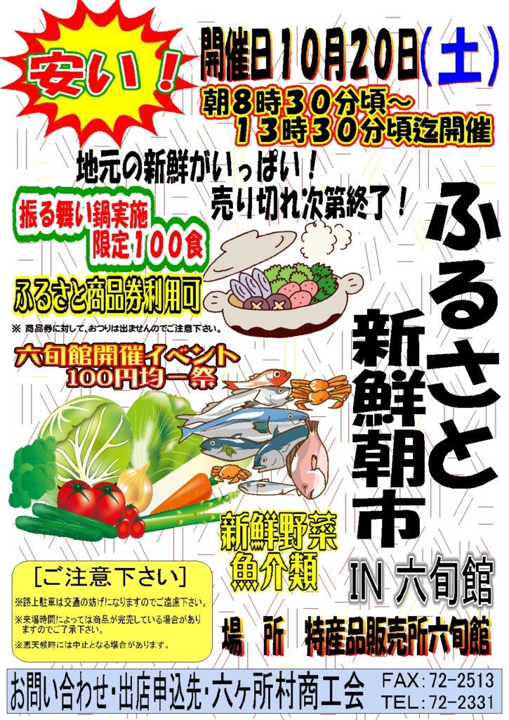☆10月20日 ふるさと新鮮市開催☆ ...