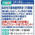 ☆イトーヨーカドー五所川原店 あおもり産地直売所まつり出店のお知らせ☆