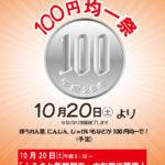 ☆10月20日 ふるさと新鮮市・100円均一祭 開催のお知らせ☆