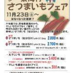 ☆11月23日 さつまいもフェア開催のお知らせ☆
