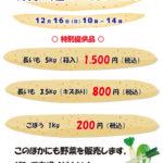 ☆12月16日 畑直送いもフェス開催のお知らせ☆