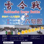 『Rokkasho Snow Battle 2019 in 六旬館』参加チーム大募集!!