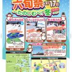 2月17日(日)六旬祭~たのしむべ!冬2019~開催