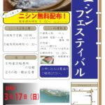 ☆3月17日 尾駮ニシンフェスティバル開催☆