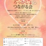 ☆2019年6月20日 LOVEろっかしょでつながる会 開催のお知らせ☆