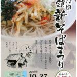 ☆10月27日 第12回戸鎖 新そばまつり開催のお知らせ☆