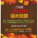 六旬館秋の味覚つめ放題 開催のお知らせ