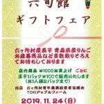 ☆11月イベント 六旬館ギフトフェア