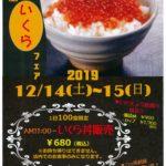 ☆2019年12月14日(土)・15日(日)イベントのお知らせ♪六旬館いくらフェア☆