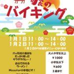 ☆2020年1月1日・2日 旬食バイキング開催!☆