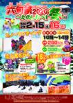 六旬祭~たのしむべ!冬2020~六ヶ所雪まつり開催のお知らせ