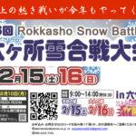 六ヶ所雪合戦大会開催のお知らせ