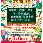☆6月イベントお知らせ☆           六旬館 ガーデニングフェア