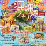 電源地域交流企画 「六旬館沖縄フェア」開催のお知らせ
