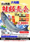 "<span class=""title"">『六旬館 鮭販売会』のお知らせ</span>"
