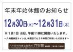 "<span class=""title"">☆年末年始休館日及び営業時間をお知らせ☆</span>"