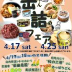 "<span class=""title"">☆4月イベント 『缶詰フェア』開催のお知らせ☆</span>"
