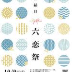 "<span class=""title"">【六ケ所村】六恋祭開催のお知らせ</span>"